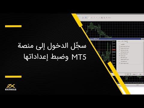 كيفية-تسجيل-الدخول-إلى-منصة-mt5-وضبط-إعداداتها-|-exness