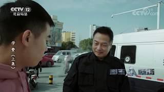 《普法栏目剧》 20190622 学费(上集)| CCTV社会与法