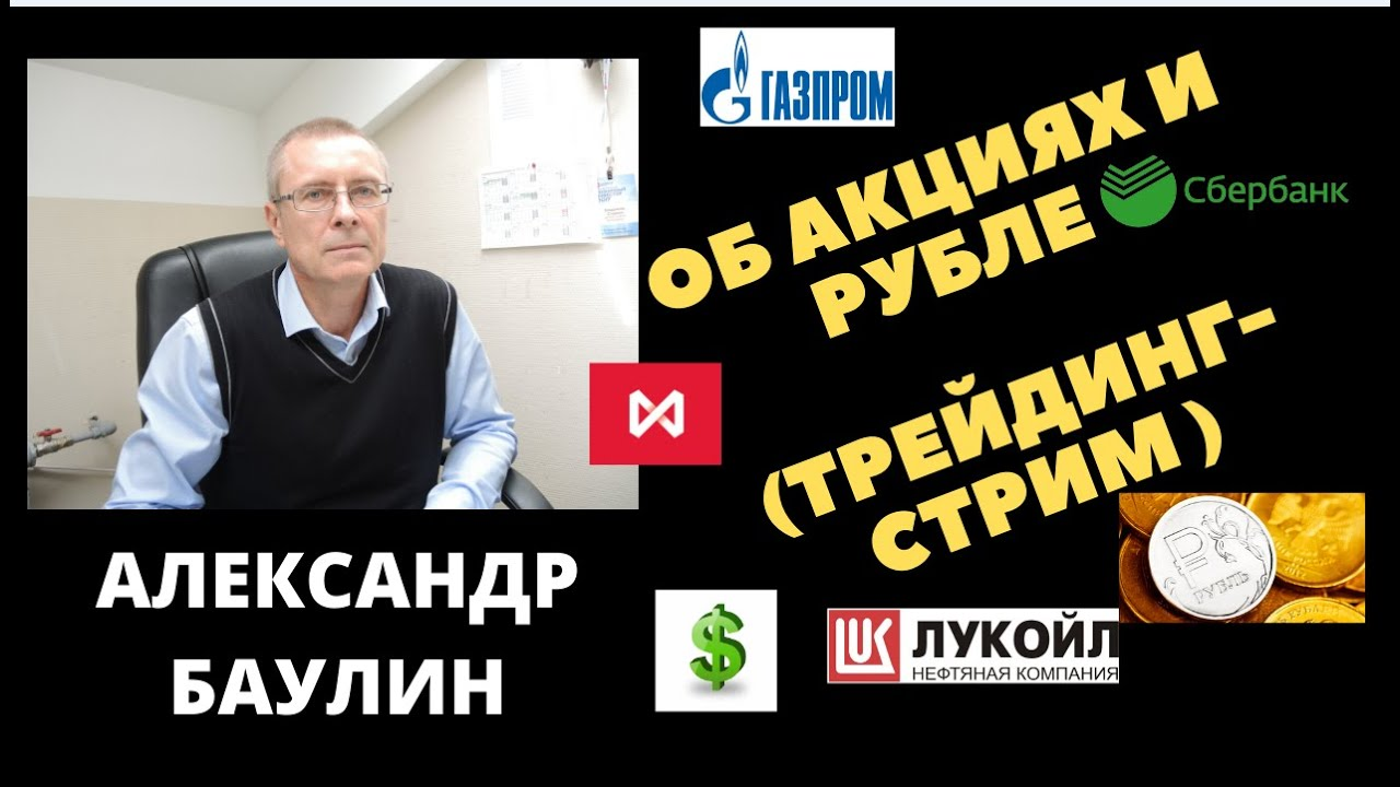 Александр Баулин об акциях и рубле (трейдинг-стрим )