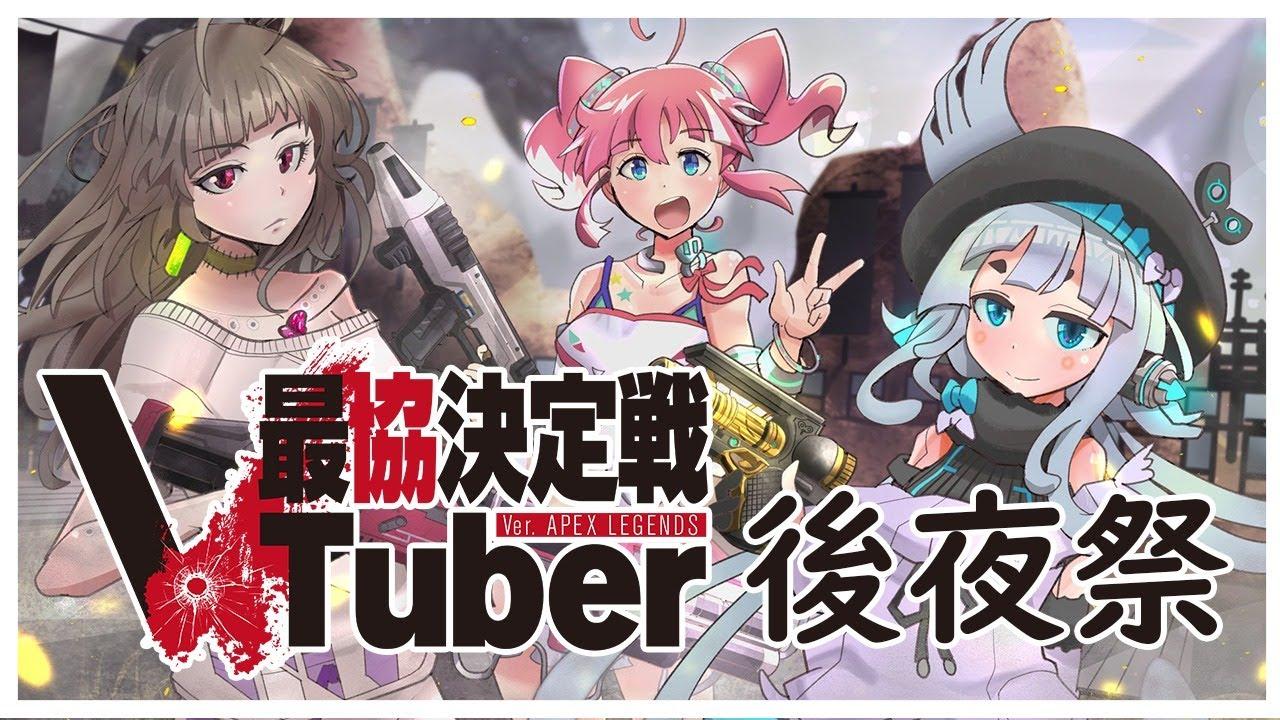 【APEXLEGENDS】#VTuber最協決定戦 後夜祭【季咲あんこ  / ブイアパ】