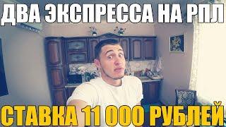 СТАВКА 11 000 РУБЛЕЙ НА ДВА ЭКСПРЕССА РПЛ!