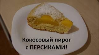 Кокосовый пирог с персиками в мультиварке