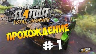 FlatOut 4 Total Insanity (Стрим) - Прохождение #1