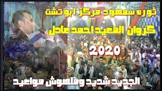 افراح سمهود الفنان احمد عادل موال واغنيه رقصت الفرح كله🔥 فريق كروان الصعيد 💥