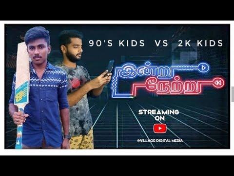 Indru Netru | Tamil Short Film | Village Digital Media