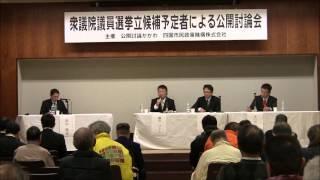 第46回総選挙香川第3区公開討論会 6 thumbnail