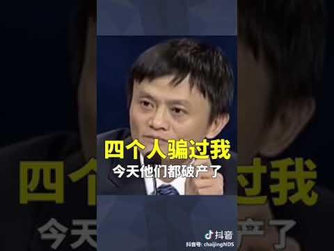 【抖音精选】毁创阿里杰克马经典语录合集
