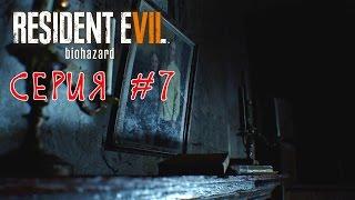 Прохождение Resident Evil 7 #7 Маргарита или паук-переросток