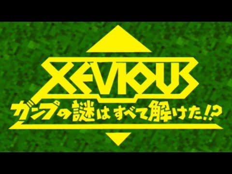 新世代ゼビウス / NEW GEN. XEVIOUS