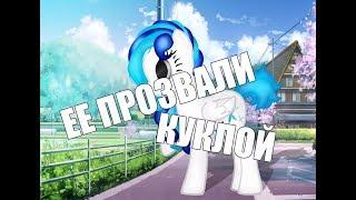 Пони клип ЕЁ ПРОЗВАЛИ КУКЛОЙ
