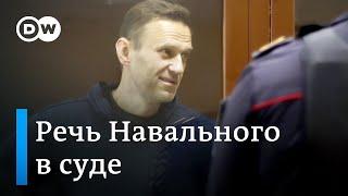 Алексей Навальный выступает в суде по делу о клевете