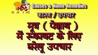 पेशाब मे रूकावट के कारन और घरेलु उपचार / Peshab Ka Rog