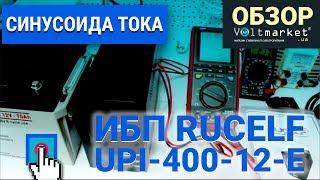 видео Стабилизаторы напряжения и ИБП в Барнауле | Купить cтабилизаторы и ИБП в интернет-магазине Все-Генераторы.ру