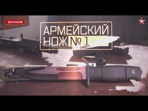 Военная приемка. Армейский нож номер 1