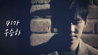 Download 우승하 - 비가 (비단향꽃무 OST)