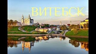 Витебск(Витебск - красивый современный город Беларуси, хоть я по возрасту - древний. По преданию, его основала еще..., 2015-06-01T04:34:15.000Z)