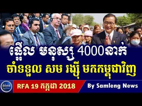 មនុស្ស ៤០០០នាក់ត្រៀមធ្វើមហាបាតុកម្ម ប្រឆាំងលោក ហ៊ុន សែន, Cambodia Hot News, Khmer News
