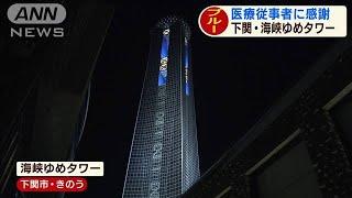 山口 海峡ゆめタワーも青く#医療従事者にエールを(20/04/28)