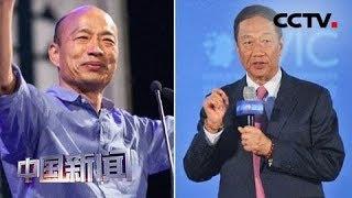 [中国新闻] 2020最新民调:韩国瑜仍领先郭台铭 二人均有胜选实力 | CCTV中文国际