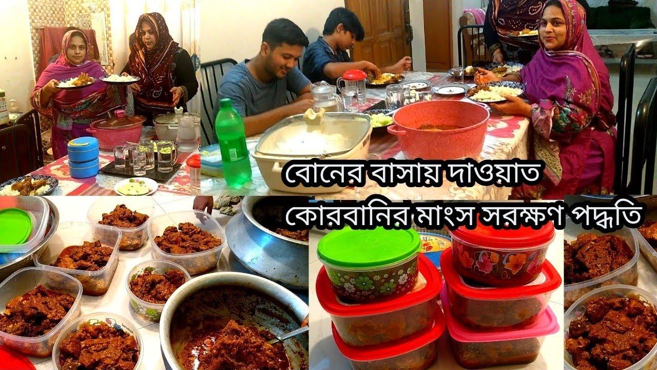 বোনের বাসায় দাওয়াত খাই, কোরবানির গরুর গোস্ত সংরক্ষণ করলাম আলহামদুলিল্লাহ Eid Dawat Vlog