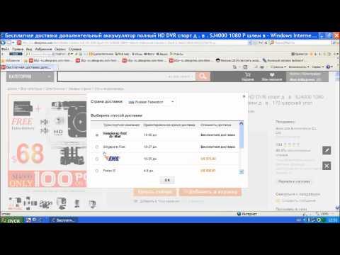 Обзор бесплатных доставок на Aliexpress. Выбор бесплатной доставки на Aliexpres
