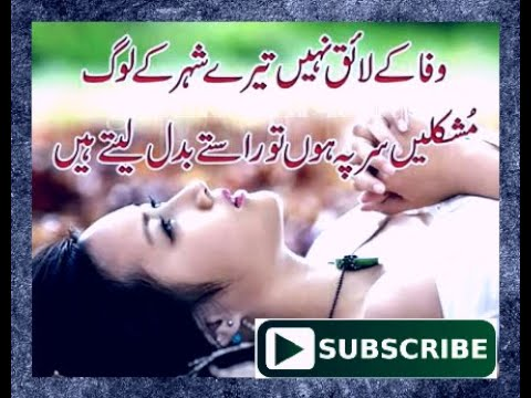 Best Love Poetry| Best Urdu Love Poetry| Best 2 Line Urdu Poetry| Best Heart Touching Sad Poetry