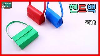 [종이접기] 여자 가방! 핸드백접기