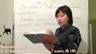 Peremena TV Русский язык, Быстрова, № 180