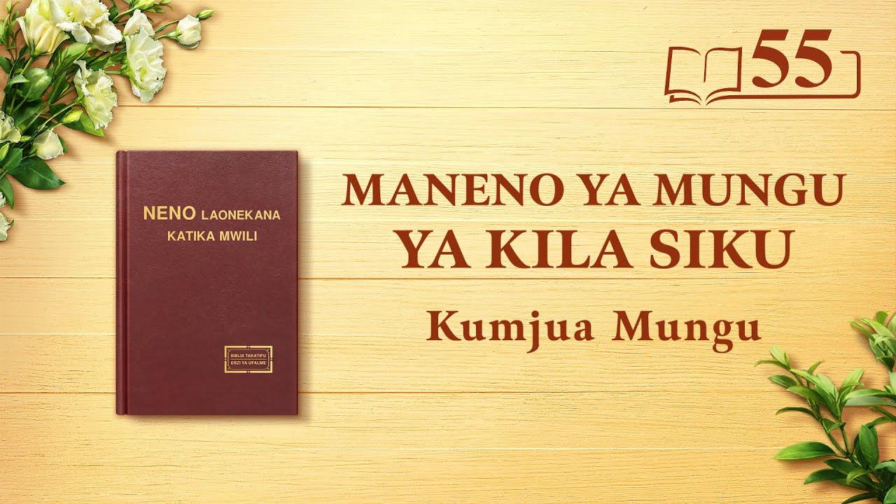 Maneno ya Mungu ya Kila Siku | Kazi ya Mungu, Tabia ya Mungu, na Mungu Mwenyewe II | Dondoo 55