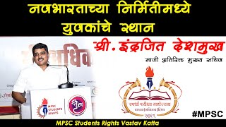 Mr. Indrajeet Deshmukh नवभारताच्या निर्मितीमध्ये युवकांचे स्थान | mpsc students rights vastav katta