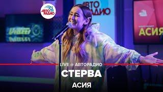 Асия - Стерва (LIVE @ Авторадио) cмотреть видео онлайн бесплатно в высоком качестве - HDVIDEO
