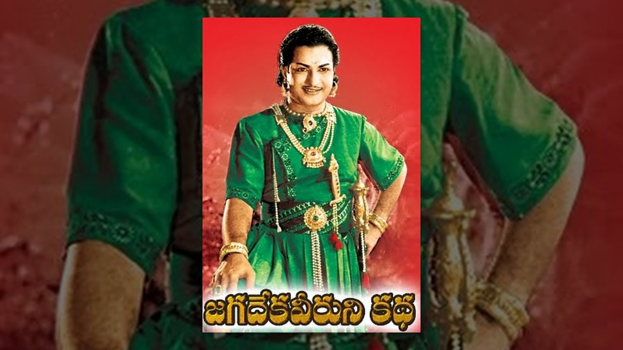 Download Jagadeka Veeruni Katha Full length Telugu Movie || NTR,