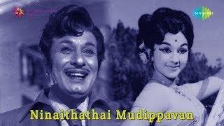 Ninaithadai Mudippavan | Poomazhai Thoovi | Instrumental