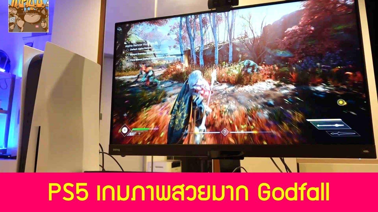 PS5 Godfall หนึ่งในเกมภาพสวย กราฟิก ดีที่สุดในตอนนี้ น่าซื้อมาเล่นมั้ย สนุกรึเปล่า รีวิวสัมผัสแรก