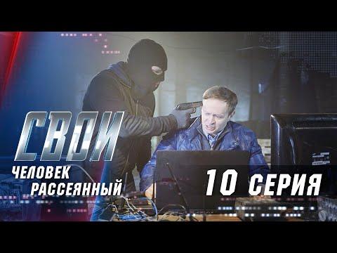 Свои / 10 серия / Человек Рассеянный