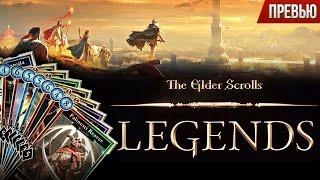 The Elder Scrolls: Legends - Чем отличается от Hearthstone? (Превью)