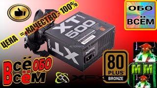 видео Обзор блоков питания серии XFX Core Edition Pro отзывы |