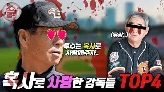 [슭쇽슼]투수 혹사를 사랑한 감독 TOP4/ ?? : 어깨는 쓰면 쓸수록 강해진다/ ??? : 투수는 소모품이다.