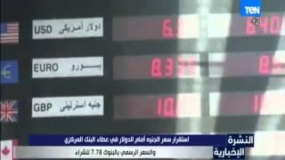 النشرة الأخبارية - استقرار سعر الجنية أمام الدولار في عطاء البنك المركزي والسعر بالبنوك 7.78للشراء
