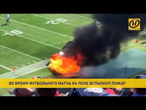 Вспыхнула пиротехническая установка во время футбольного матча