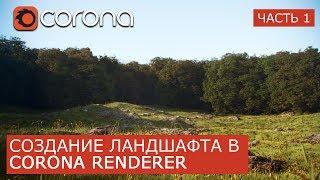 Создание ландшафта в Corona Renderer  | 3Ds Max | Часть 1. Уроки для начинающих