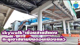 skywalk สร้างใหม่เชื่อมรถไฟฟ้าสายสีแดง ทะลุเข้าอาคารสนามบินดอนเมือง 12/7/63