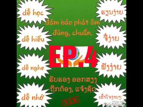 học tiếng lào miễn phí - ຮຽນພາສາຫວຽດນາມ. EP.4  ໃຫມ່ທີ່ສຸດ. ຖືກຕ້ອງທີ່ສຸດ.Học tiếng Lào.  Mới nhất. Chuẩn nhất. Học miễn phí.