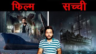 Bhoot The Haunted Ship Ki Sacchi Kahani - Ghost Ship Movie Paranormal Stories - AMF Ep 71