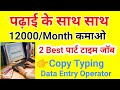 2 Best part time jobs | घर बैठे  14K कमाए? | wow!! only 2 hours simple job