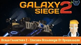 Осада Галактики 2 - Спасаем Вселенную От Пришельцев