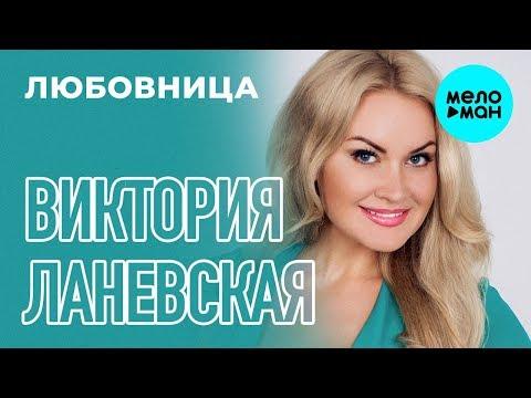 Виктория Ланевская - Любовница Single