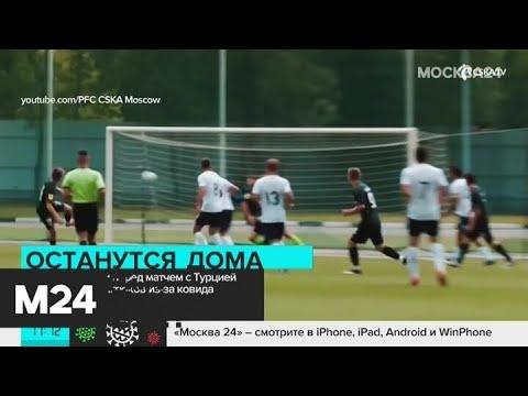 Сборная России перед матчем с Турцией поменяла трех игроков из-за COVID-19 - Москва 24