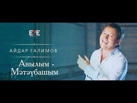 Айдар Галимов - Авылым Мәтәүбашым