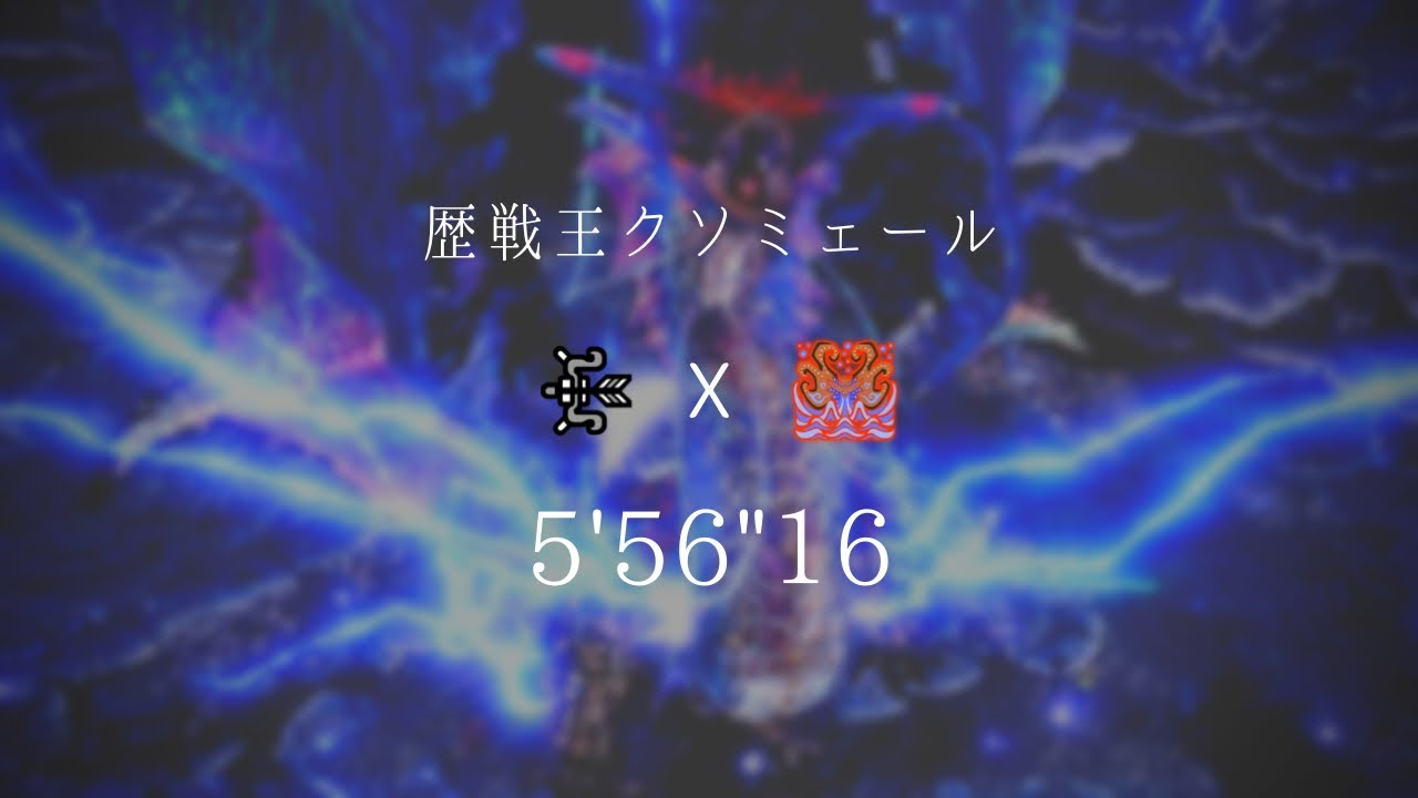 """【MHW:I PS4】歴戦王ネロミェール なしなし 弓 5'56""""16 / AT Namielle Bow"""